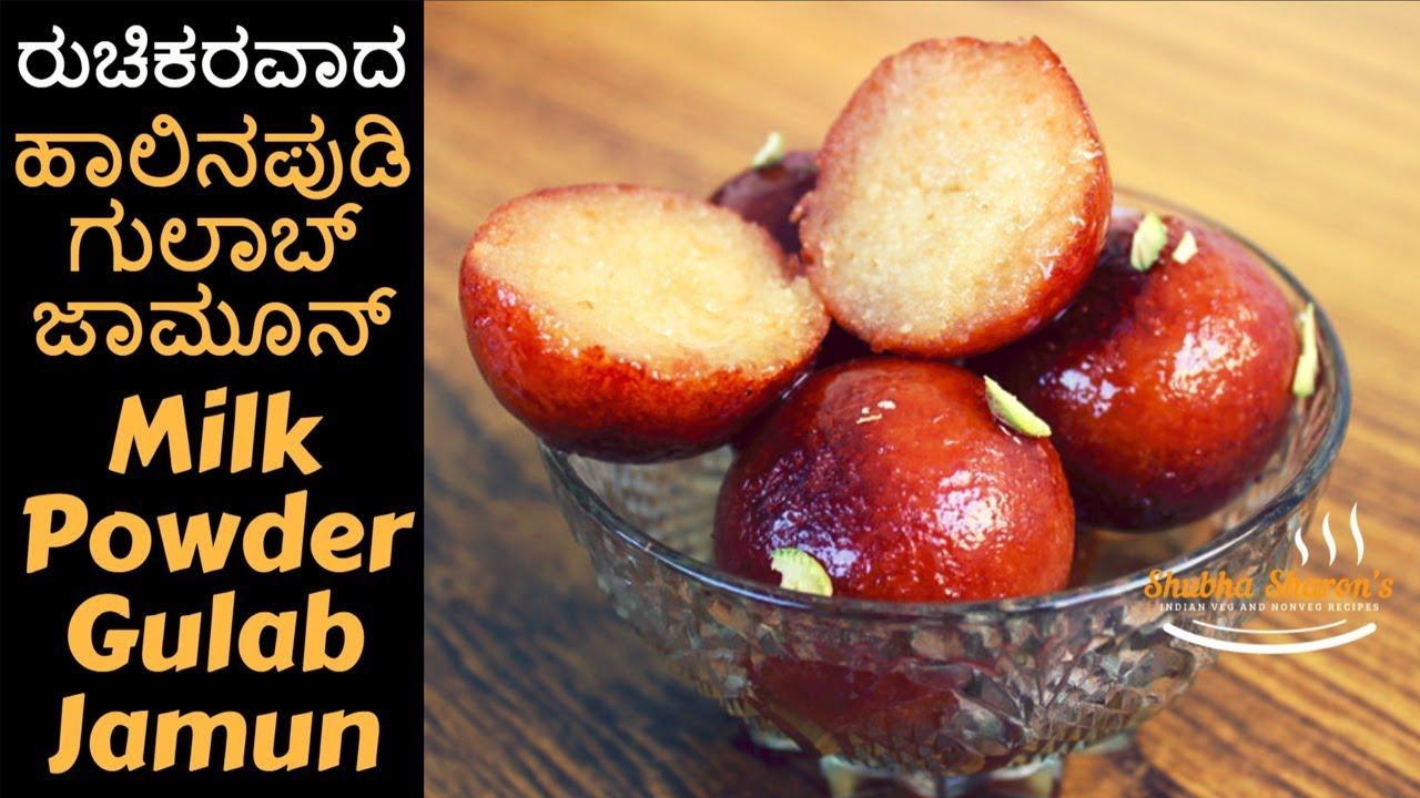 Milk powder gulab jamun recipe in kannada milk powder gulab jamun recipe in kannada kannada recipes sharon aduge forumfinder Image collections