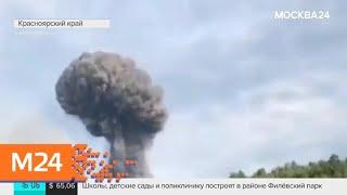 Смотреть видео Около тысячи человек эвакуировали вблизи склада с боеприпасами под Ачинском - Москва 24 онлайн