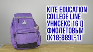 Розпакування Kite Education College Line унісекс 810 г 45 x 29.5 x 13 см 16 л Фіолетовий K18-889L-1