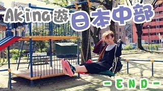 [Akina→日本中部] 共7 集ep1:https://youtu.be/zqNiQDu_Bto ep2:https...