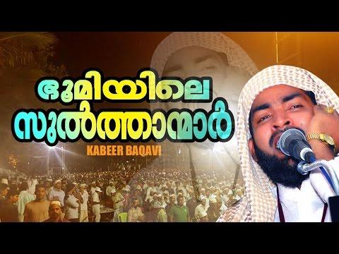 ഭൂമിയിലെ സുല്ത്താന്മാര്│ Kabeer Baqavi │ Islamic Speech Malayalam │ Latest New