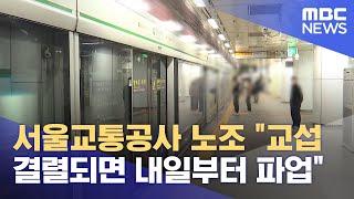"""서울교통공사 노조 """"교섭 결렬되면 내일부터 파…"""