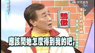 2005.07.05康熙來了完整版(第六季第58集) 演藝圈的張家班-張帝、張魁、張峰奇