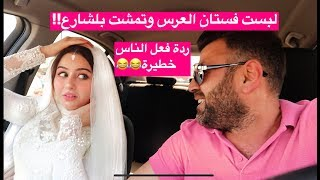 تحدي زوجتي تقول نعم لكلشي اطلبه|| خليتها تلبس فستان عرسنا بالشارع !!