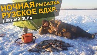 Зимняя Рыбалка с Ночёвкой на Рузе 2020 2021 Отличный Клёв и Новогоднее настроение 1 ЧАСТЬ
