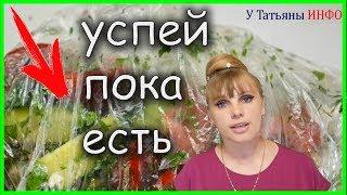 САМЫЙ ЛЕГКИЙ рецепт малосольных ОГУРЦОВ и ПОМИДОРОВ в ПАКЕТЕ!!!
