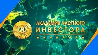 Академия Частного Инвестора - твоя путеводная звезда в мире инвестиций