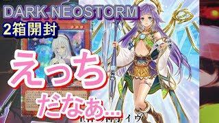 【遊戯王】DARK NEOSTORM(ダーク・ネオストーム)2箱開封