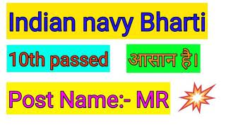 Indian Navy MR online form 2018-2019| 10th passed.
