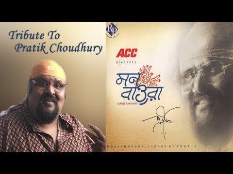 Mon Baora || Pratik Chowdhury || Juke Box