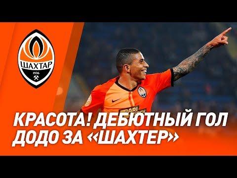 FC Shakhtar Donetsk: Какой гол!