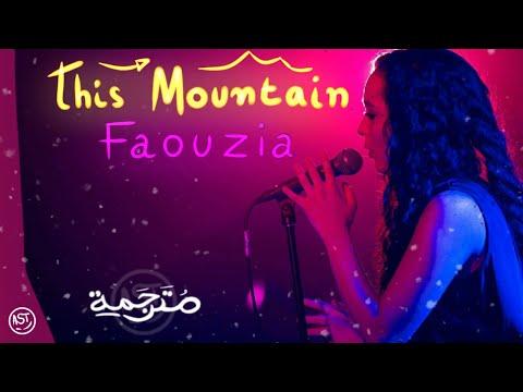 Faouzia - This Mountain | Lyrics Video | مترجمة