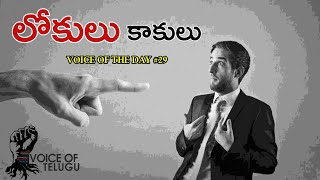 Telugu Inspirational Video   Voice Of The Day #29
