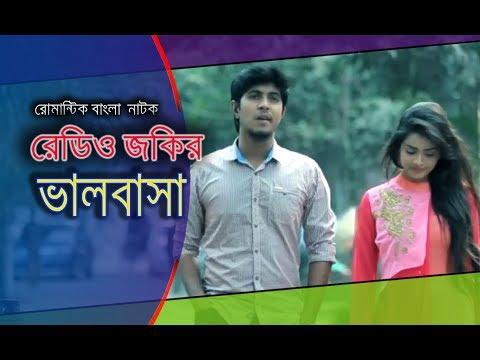 """Bangla Romantic Eid Natok """"Radio Jockey'r Valobasa""""    Tawsif Mahbub    Tanjin Tisha"""