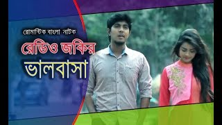 Bangla Romantic eid natok