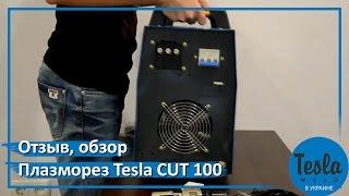 Отзывы о аппарате плазменной резке, плазморез Tesla CUT 100, відгуки, обзор