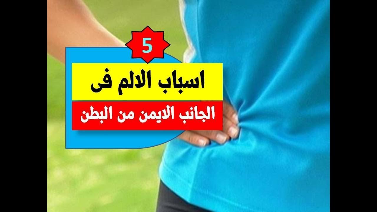 5 اسباب الالم فى الجانب الايمن من البطن دكتور طارق تركى الواتس اب 00201126629271 Youtube