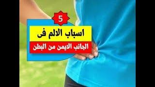 5 اسباب الالم فى الجانب الايمن من البطن | دكتور طارق تركى -  الواتس اب  00201126629271
