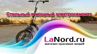 Стильные и мощные электросамокаты на LaNord.ru(Электросамокаты тоже могут быть роскошными! На сайте lanord.ru Вы можете приобрести электросамокат на любой..., 2016-03-23T13:47:07.000Z)