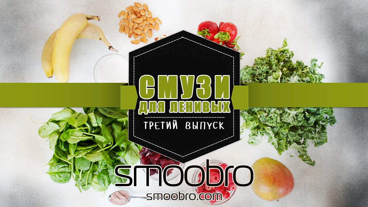 SMOOBRO - Рецепты смузи для похудения. Теряем вес легко. Выпуск 3