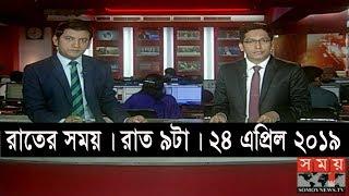 রাতের সময় | রাত ৯টা | ২৪ এপ্রিল ২০১৯ | Somoy tv bulletin 9pm | Latest Bangladesh News