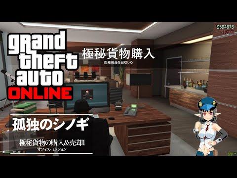 【GTAⅤ】GTAオンライン CEO 極秘貨物の購入&売却 #104-1 【GTA オンライン】