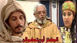 lkenz Ouritkmaln  أجمل فيلم مغربي ألامازيغي  الكنز أوريتكمالن#ayouzvision #أيوزفيزيون