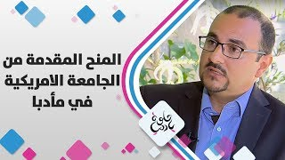 د. ايهاب صوالحة - المنح المقدمة من الجامعة الامريكية في مأدبا