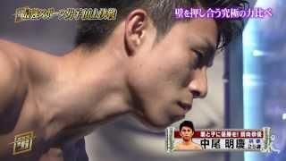 パワーウォール 中尾明慶vs滝川英治【TBS 最強スポーツ男子頂上決戦】
