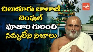 Chilkur Balaji Temple - Unknown Facts About Priest Rangarajan | CS Rangarajan Life Story | YOYO TV