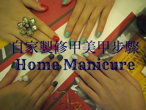 自家製修甲美甲步驟|Home Manicure