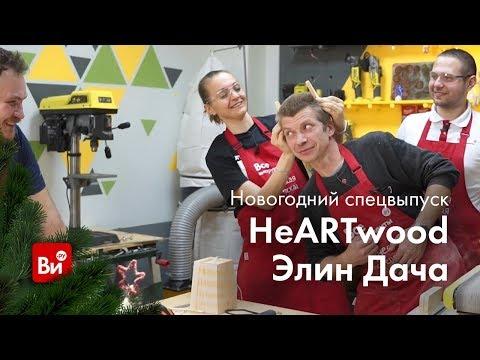Новогодний Спецвыпуск! HeARTwood, Элин Дача в творческой мастерской ВИ!