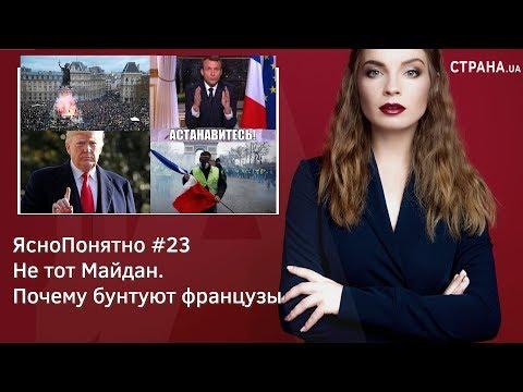 Не тот Майдан. Почему бунтуют французы | ЯсноПонятно #23 by Олеся Медведева thumbnail