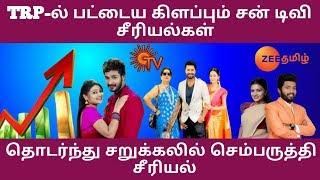 Again Sun TV Serials At Top Of Rating In TRP   Sembaruthi Serial   Roja Serial Today Episode