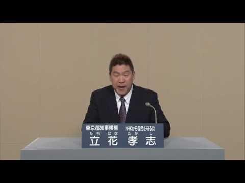 【政見放送】2016東京都知事選挙 立花孝志