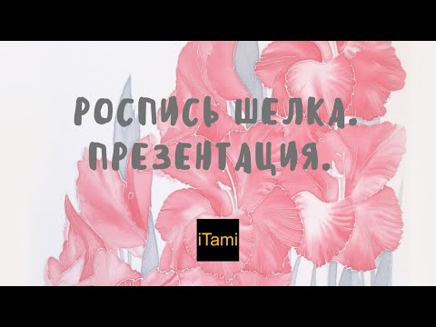 #silk #paintingsilk #batik 1 Шарфы и платки. Тамила Вдовина. Scarves. Tamila Vdovina.