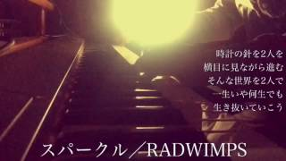 RADWIMPS - �X�p�[�N�� (movie ver.)