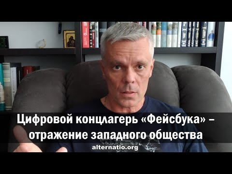 Андрей Ваджра Цифровой концлагерь Фейсбука  отражение западного общества