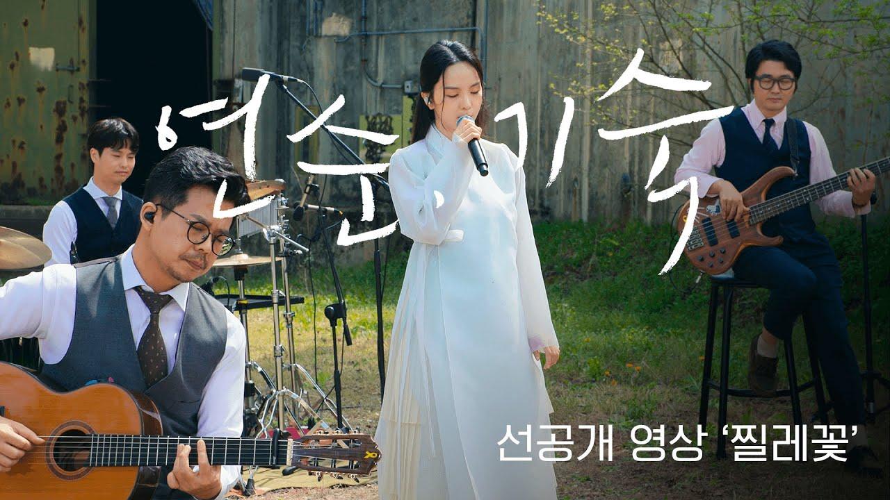 [현충일 특집 다큐 / 연순, 기숙] 송소희X두번째달 - 찔레꽃 (4K 선공개)