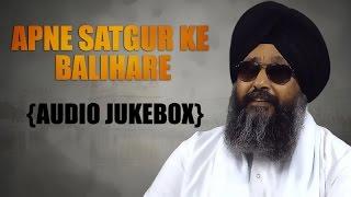 Apne Satgur Ke Balihare   Audio Juke Box - Gurbani - Devotional Song Compilation