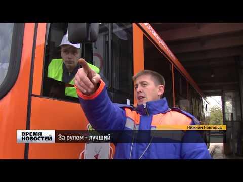 Лучших водителей автобусов выбрали в Нижнем Новгороде