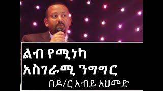 Dr abiy ahmed # mind set