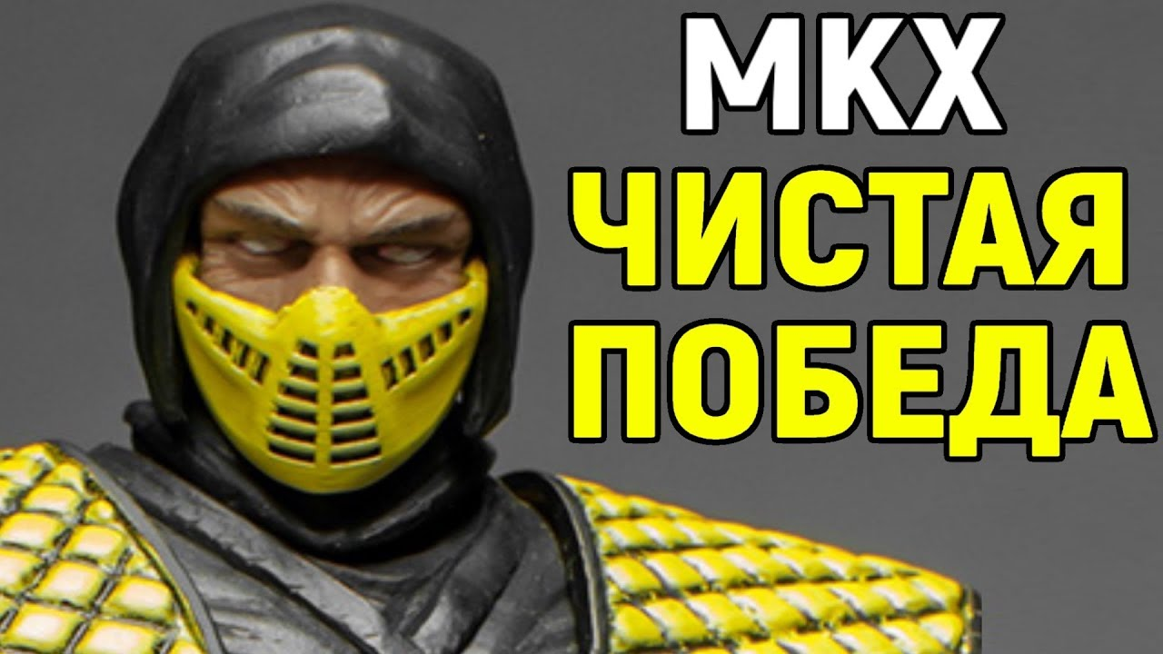 Mortal Kombat XL - Некрос и чистая победа / Мортал Комбат ...