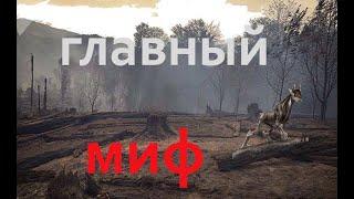 Главный миф России. Пушнина