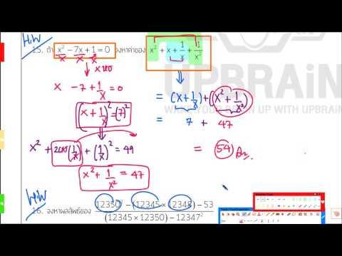 เฉลยข้อสอบ TEDET คณิตศาสตร์ ม.3 ปี 2558 (PART 2 ข้อ 15-23)