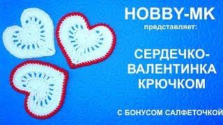 Сердечко валентинка крючком - 4 варианта  и салфеточка