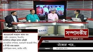 'ঐক্যের'পরে.. | সম্পাদকীয় | ১৫ অক্টোবর ২০১৮ | SOMPADOKIO | TALK SHOW | Latest Bangladesh News