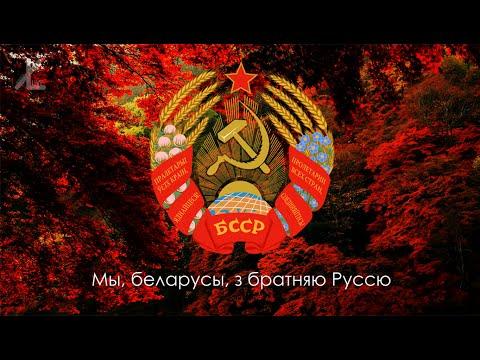 """Гимн Белорусской ССР (1956-1991) - """"Мы, беларусы, з братняю Руссю"""" [Рус суб / End Subs]"""
