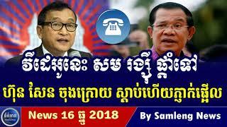 លោក សម រង្ស៊ី ផ្តាំងទៅលោក ហ៊ុន សែន ចុងក្រោយ, Cambodia Hot News, Khmer News