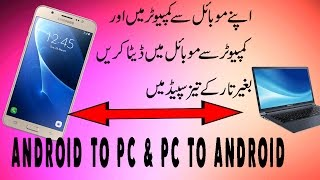 Transfer Files From Android to Pc & Pc to Android Without Cable   High Speed File Transfer